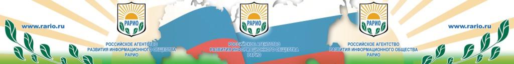 Логотип РАРИО