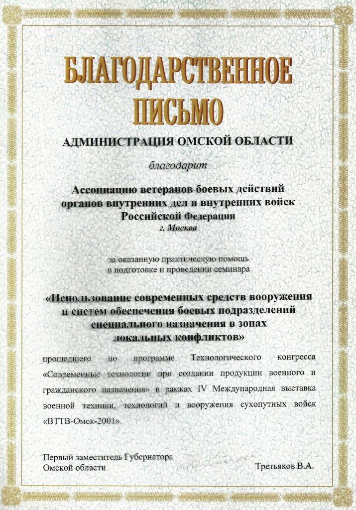 Благодарность 2001