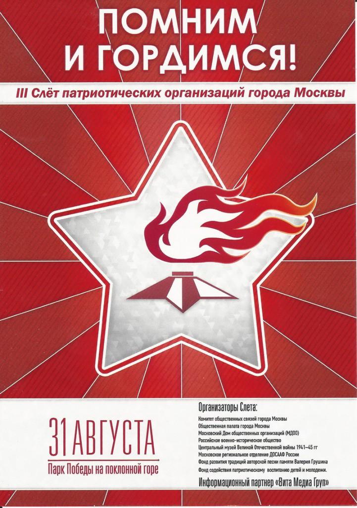 III слёт патриотических организаций города Москвы - Парк Победы на поклонной горе 31.08..2013 г.