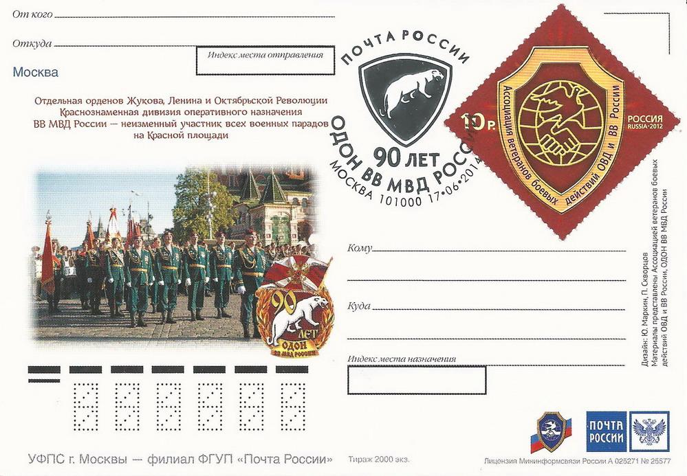 Набор карточек ДИВИЗИЯ 2 открытка.