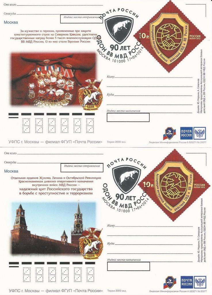 Набор карточек ДИВИЗИЯ 5-6 открытка.