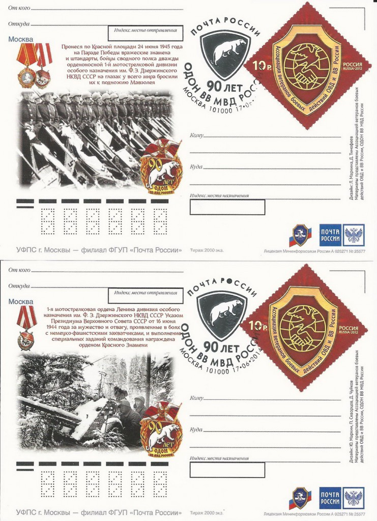 Набор карточек ДИВИЗИЯ 9-10 открытка.
