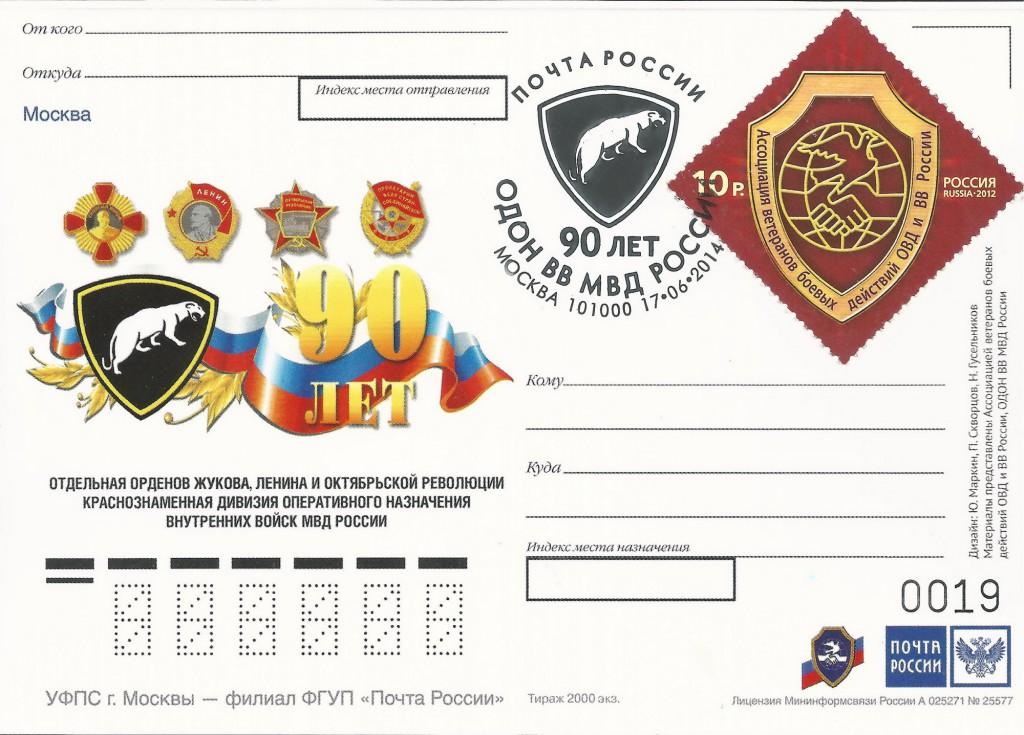 Почтовая карточка главная 1