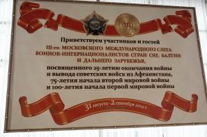III Московский Международный слет воинов-интернационалистов 1.09.2014 г