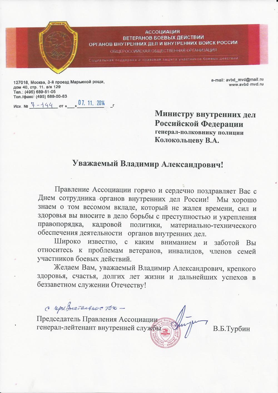 Поздравление министра внутренних дел россии