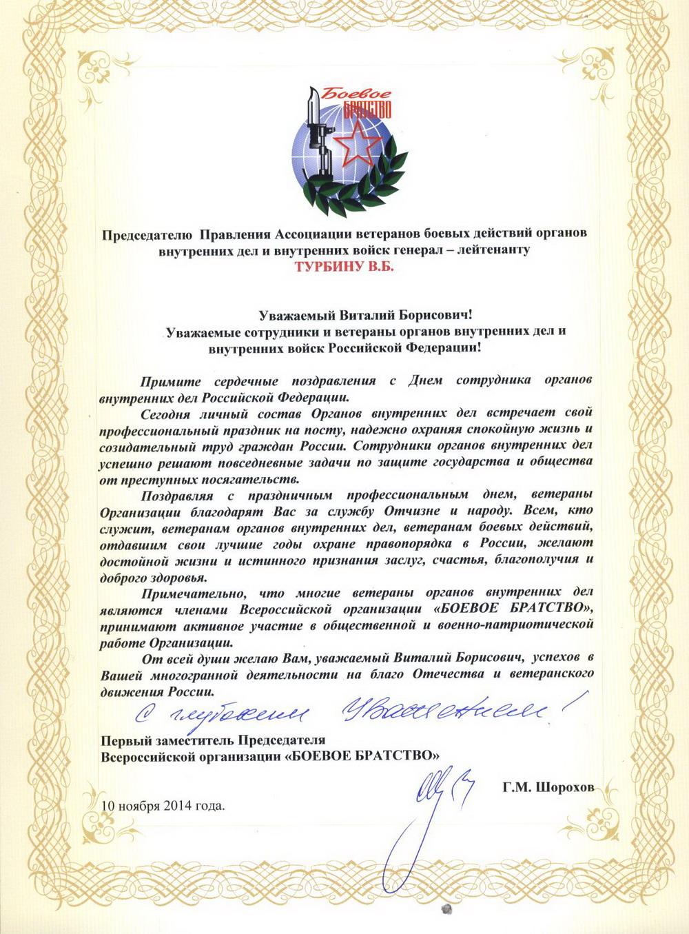 Поздравления организации боевое братство