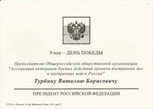 Поздравление Президента России С ДНЁМ ВЕЛИКОЙ ПОБЕДЫ!