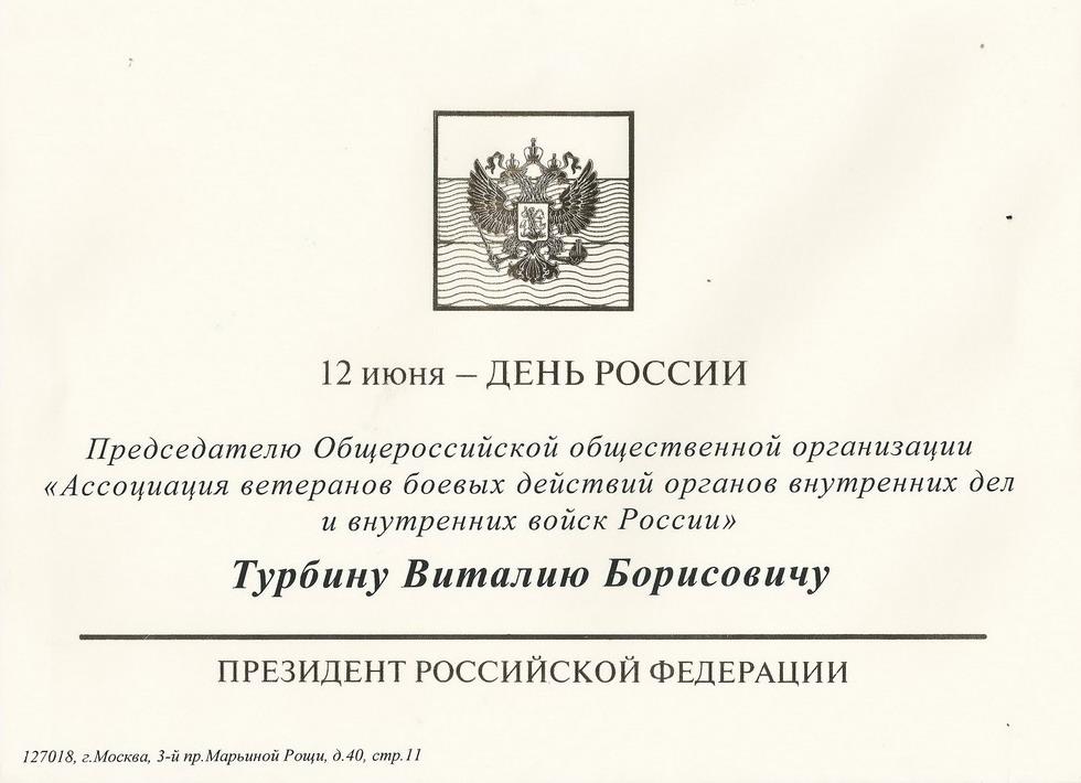 Поздравление ВВ день России 1 лист