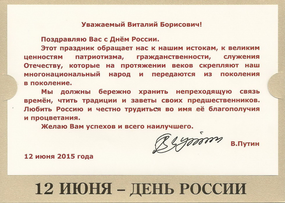 Поздравления с день россии от президента 60
