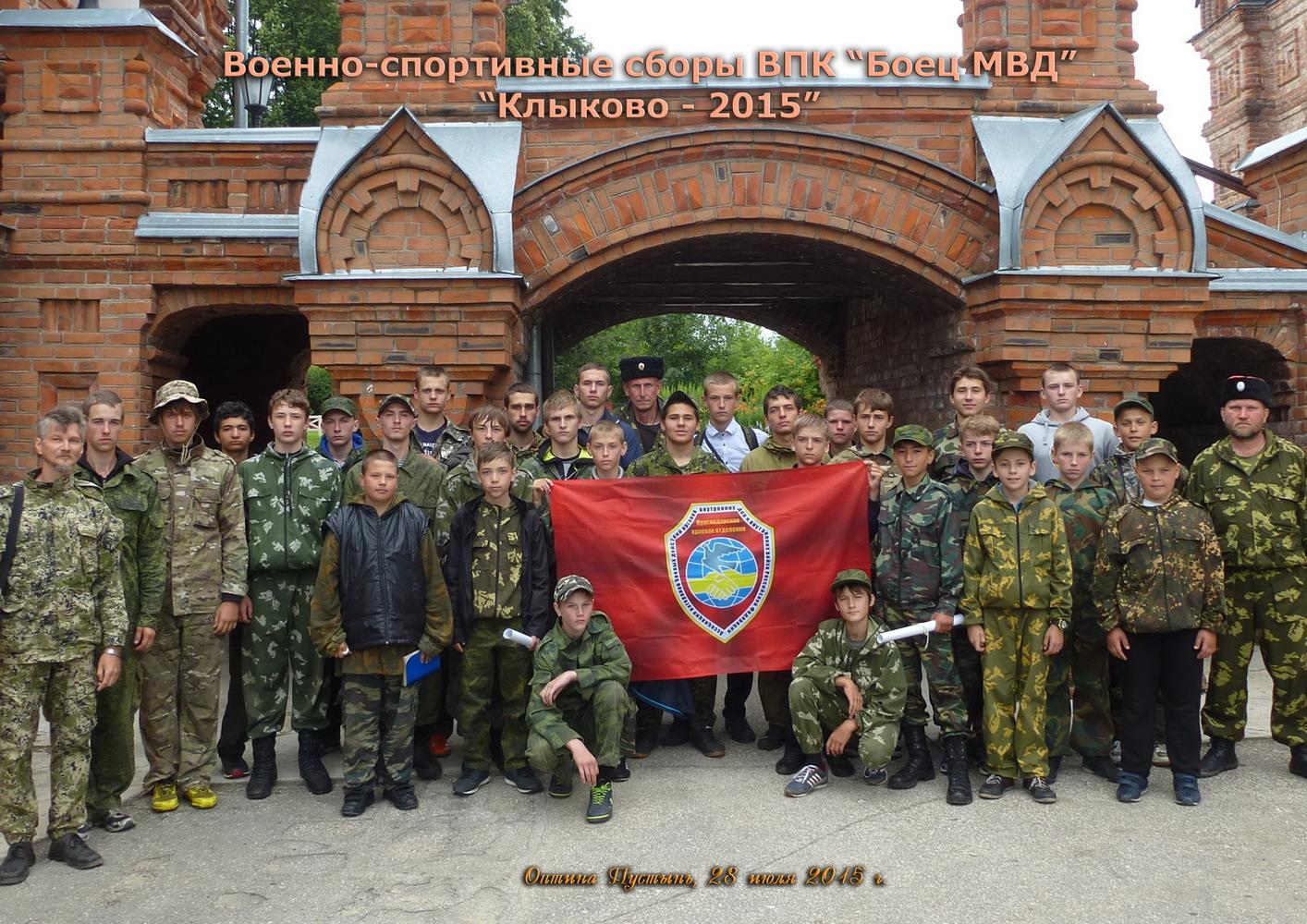Отчет за 9 месяцев работы 2015 года военно-патриотического клуба «Боец МВД»
