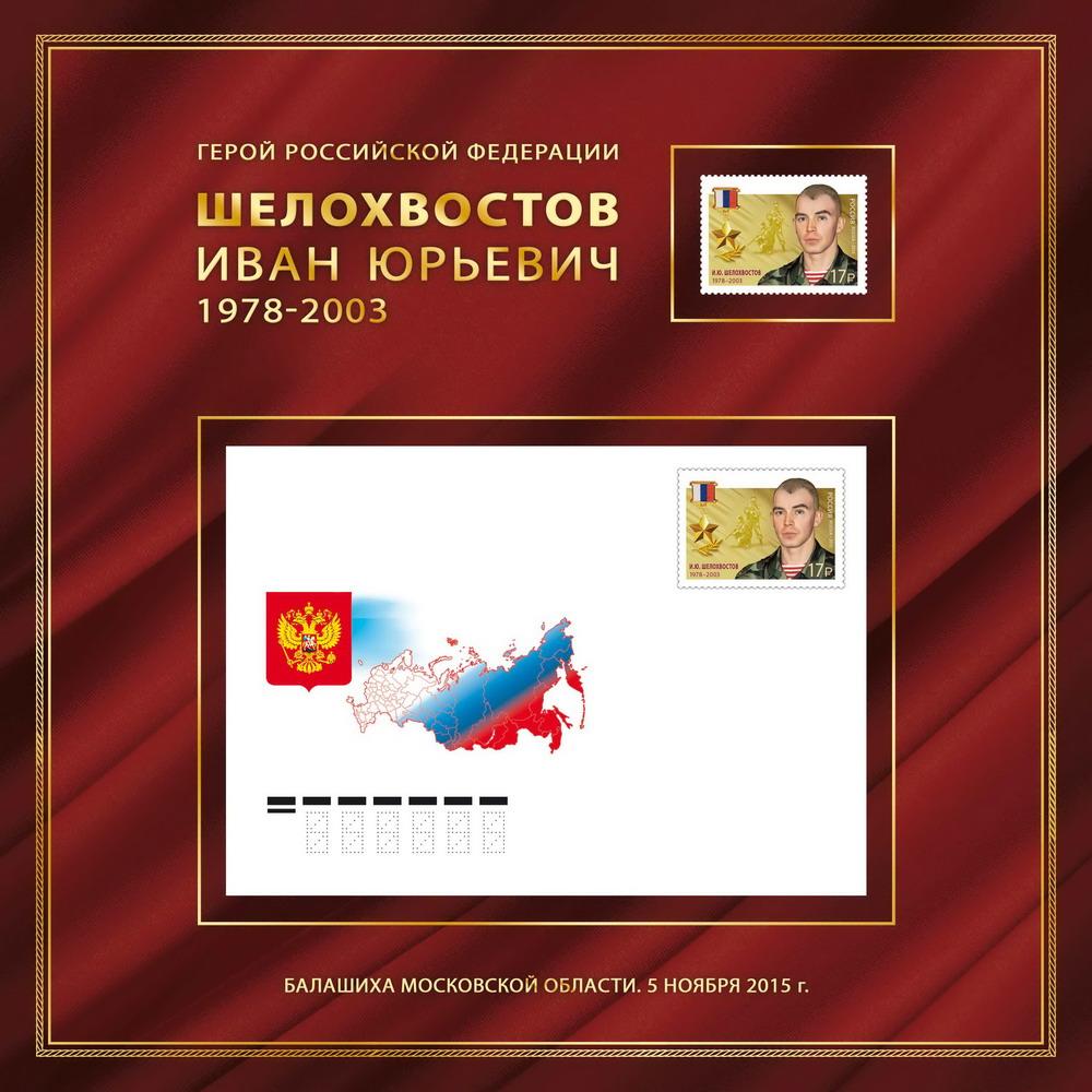 Торжественная церемония памятного гашения почтовой марки, посвященной Герою России И.Ю. Шелохвостову