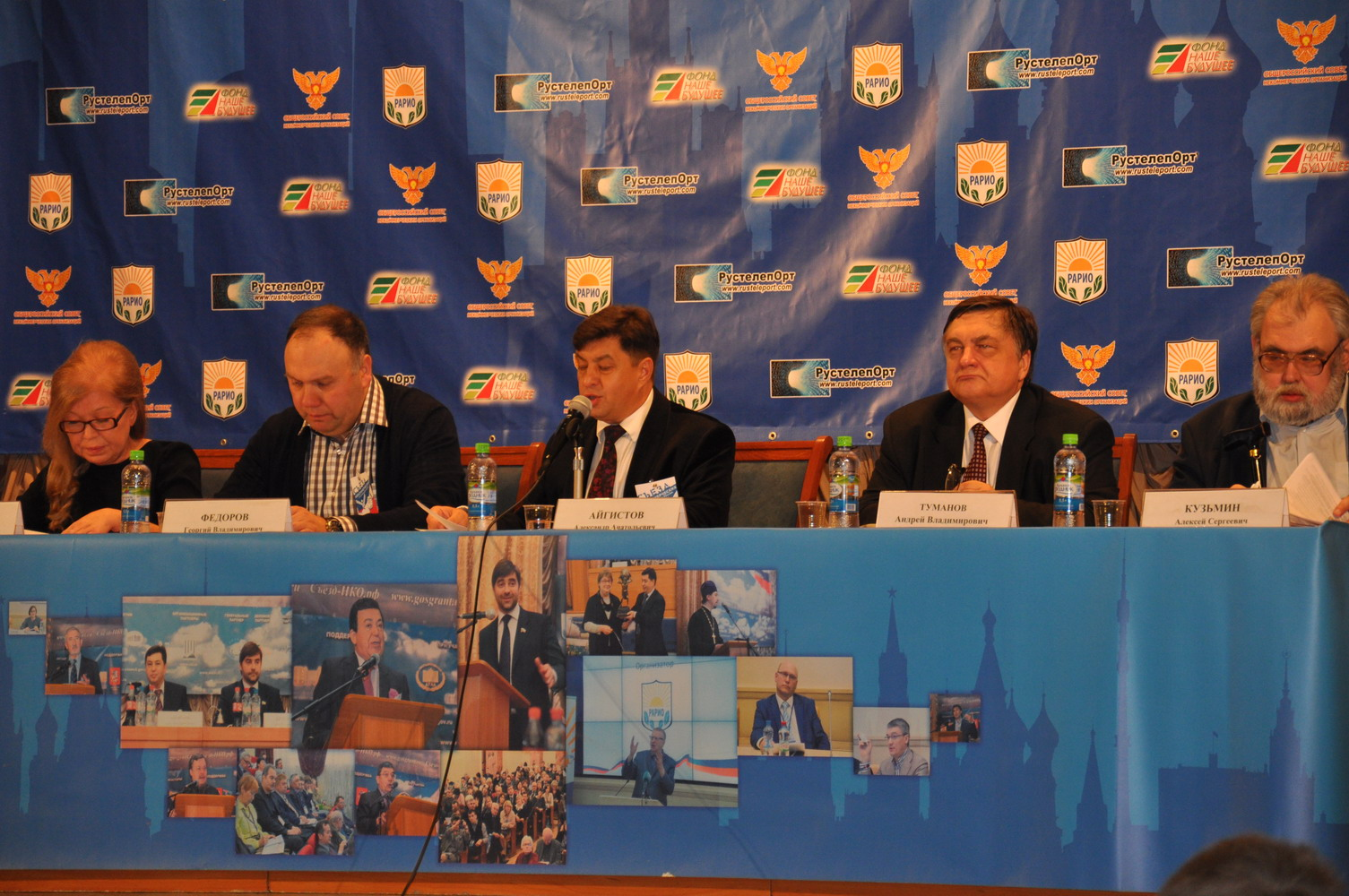 VI съезд некоммерческих организаций России