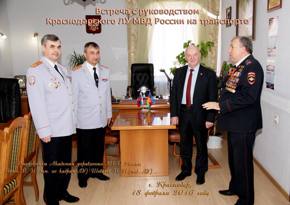 Встреча с членом правления Ассоциации профессором Загорным А. В.