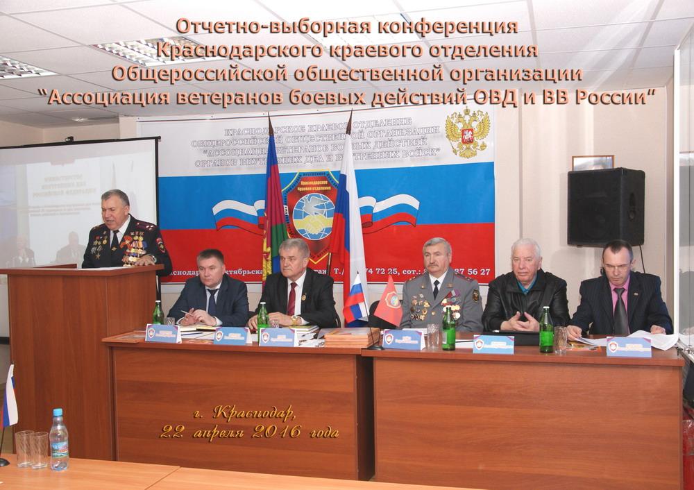 Итоги отчетно-выборной конференции Краснодарского краевого отделения