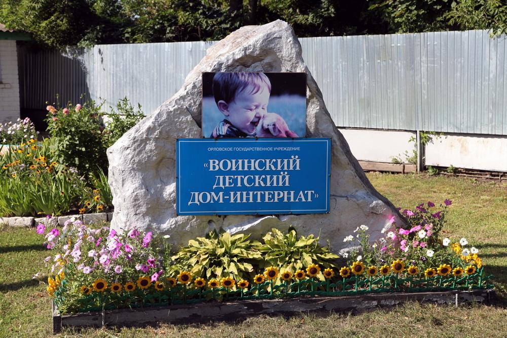 Посещение Воинского детского дома