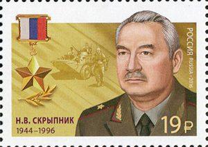 Гашение почтовой марки, посвященной герою России Скрыпнику Н.В.