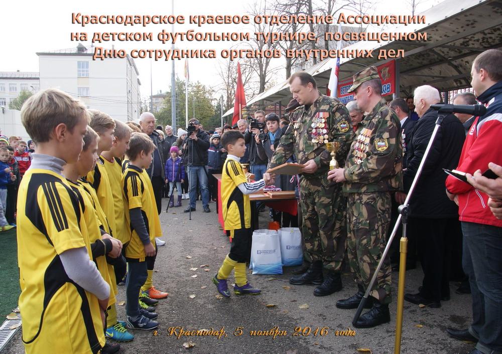 Мероприятия посвященные дню сотрудника органов внутренних дел Российской Федерации